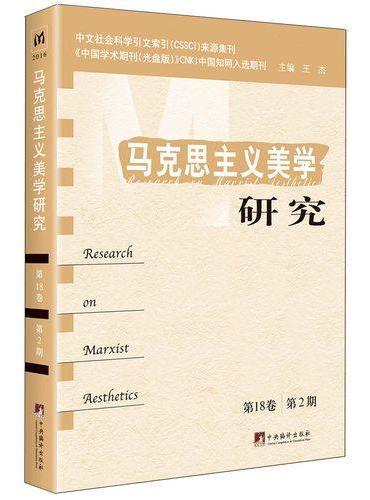 马克思主义美学研究(第18卷,第2期)