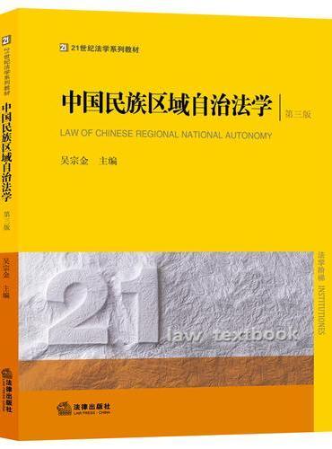 中国民族区域自治法学(第三版)