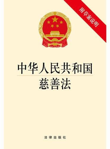 中华人民共和国慈善法(附草案说明)