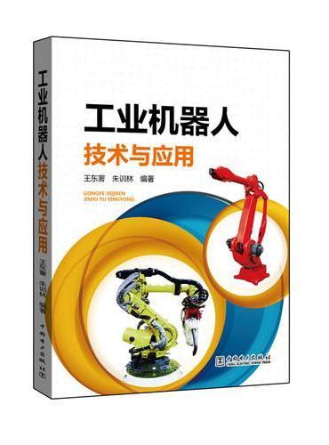 工业机器人技术与应用