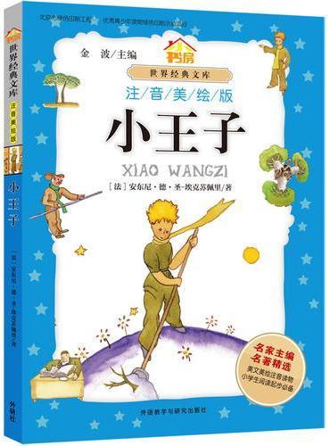 小书房.世界经典文库(注音美绘版):小王子