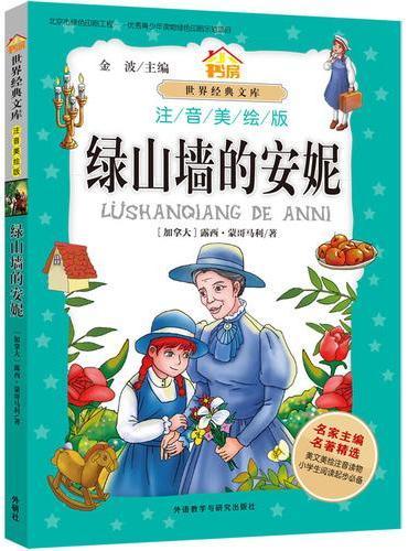 小书房.世界经典文库(注音美绘版):绿山墙的安妮