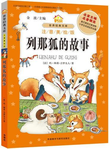 小书房.世界经典文库(注音美绘版):列那狐的故事