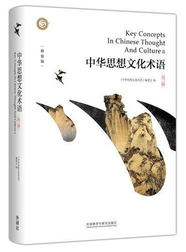 中华思想文化术语(第二辑)(精装)