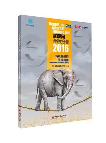 互联网金融报告2016