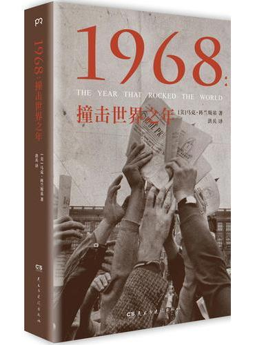 1968:撞击世界之年
