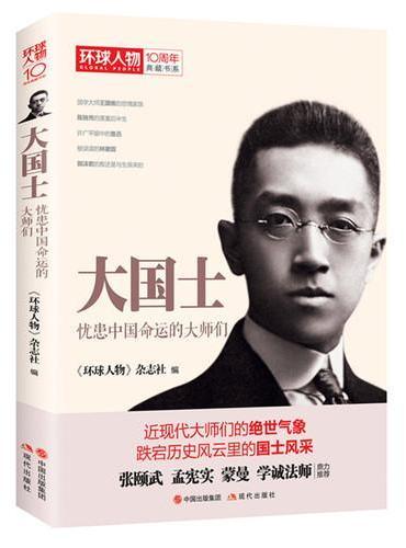 环球人物10周年-大国士:忧患中国命运的大师们