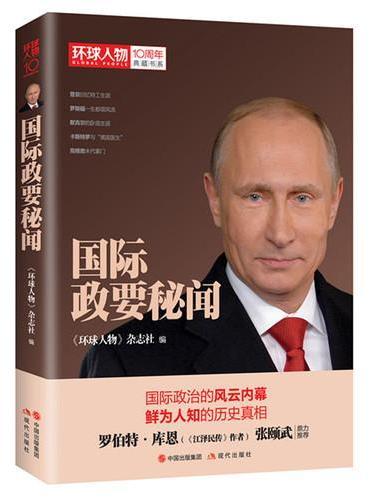 环球人物10周年-国际政要秘闻