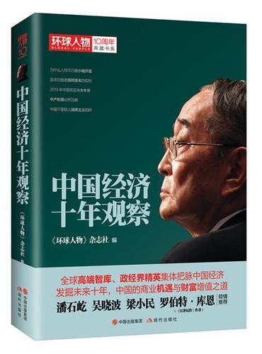 环球人物10周年-中国经济十年观察