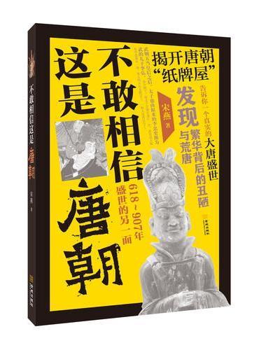 不敢相信这是唐朝:618~907年盛世的另一面