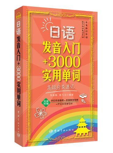 日语发音入门 3000实用单词:高效分类速记
