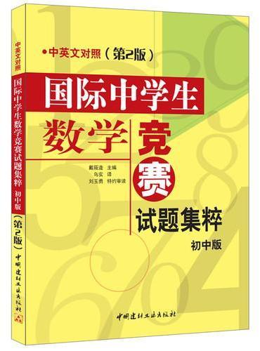 国际中学生数学竞赛试题集粹(初中版)(中英文对照)(第2版)