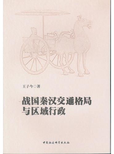 战国秦汉交通格局与区域行政