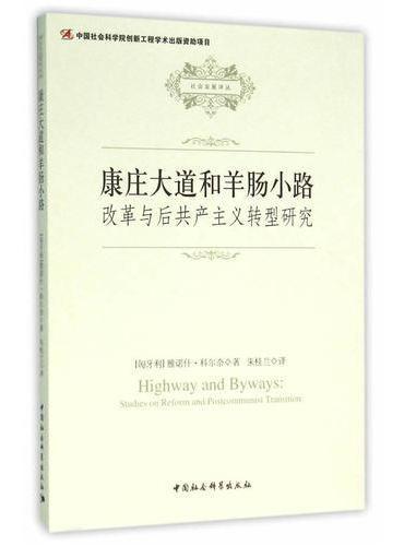 康庄大道与羊肠小路:改革与后共产主义转型研究