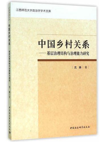 中国乡村关系——基层治理结构与治理能力研究
