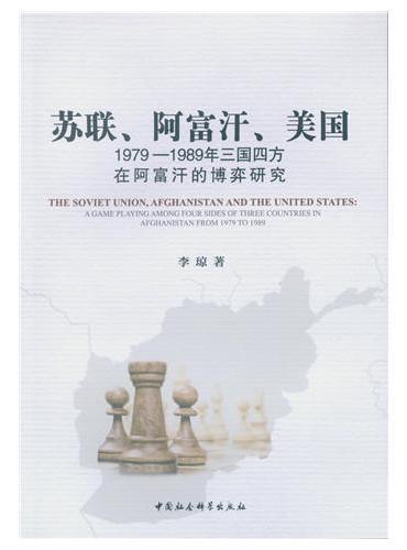 苏联、阿富汗、美国:1979—1989年三国四方在阿富汗的博弈研究