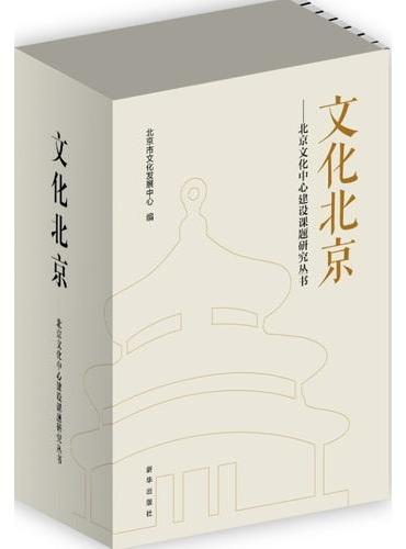 文化北京:北京文化中心建设课题研究丛书