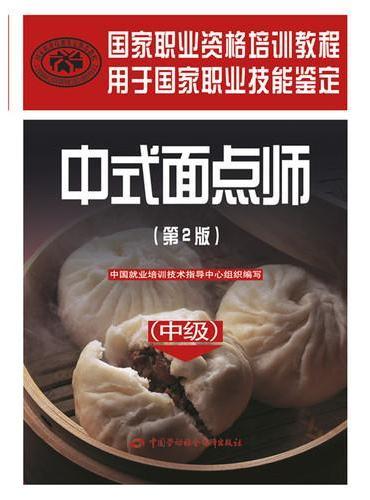 中式面点师(中级)(第2版)——国家职业资格培训教程