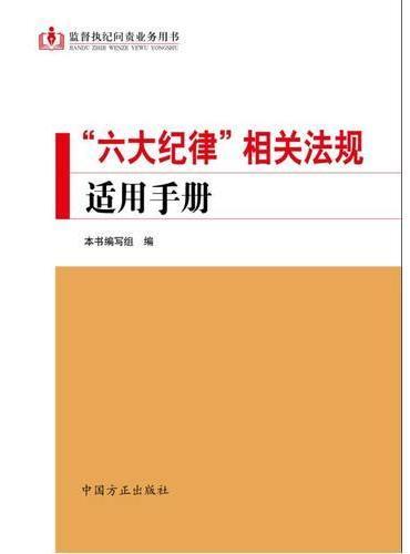 """""""六大纪律""""相关法规适用手册"""