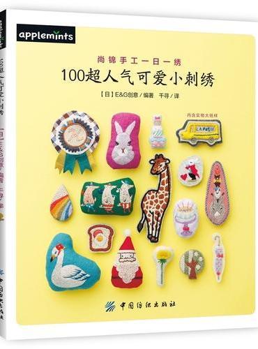 100超人气可爱小刺绣