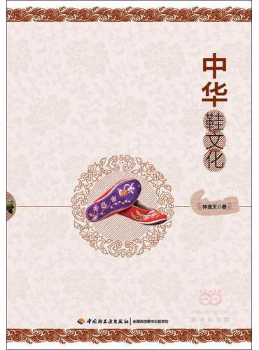 中华鞋文化