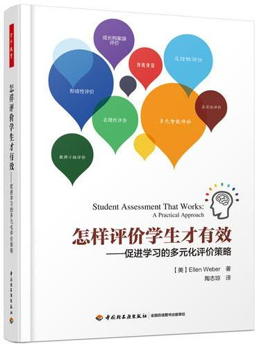 怎样评价学生才有效——促进学习的多元化评价策略(万千教育)