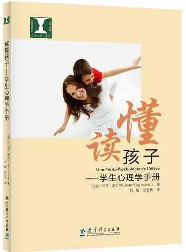 读懂孩子——学生心理学手册
