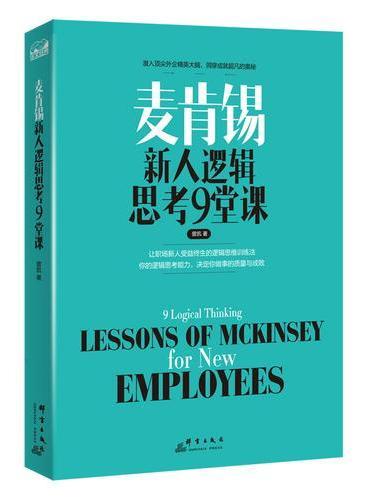 麦肯锡新人逻辑思考9堂课(让职场新人受益终生的逻辑思维训练法)