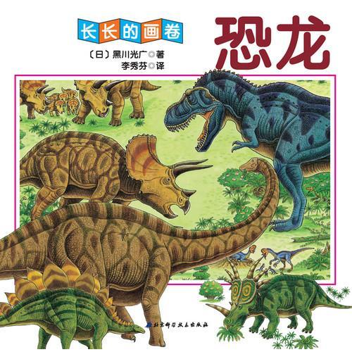 长长的画卷-恐龙