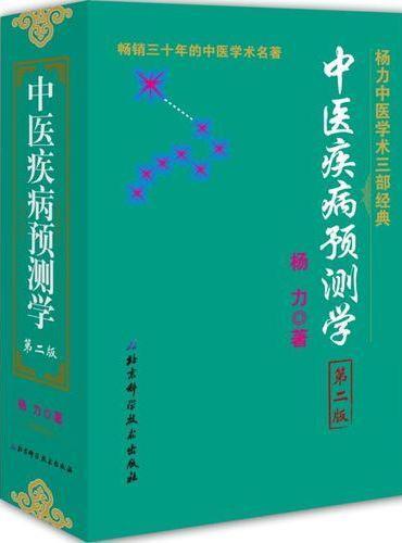 中医疾病预测学