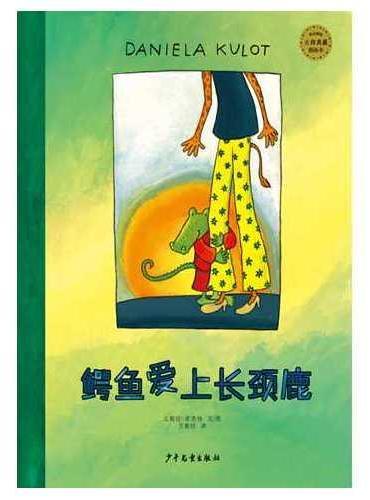 麦田精选大师典藏图画书 鳄鱼爱上长颈鹿