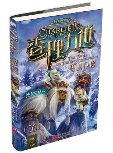 查理九世:雪山巨魔(26)
