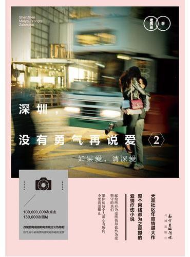 深圳,没有勇气再说爱2:如果爱,请深爱(天涯社区年度情感大作,超过1亿次点击、13万次回帖,改编的电视剧和电影正火热筹拍。)