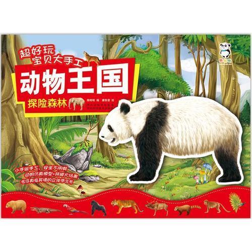 超好玩宝贝大手工动物王国-探险森林