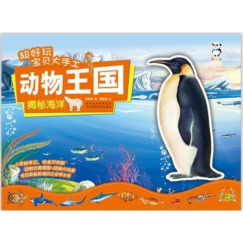 超好玩宝贝大手工动物王国-揭秘海洋