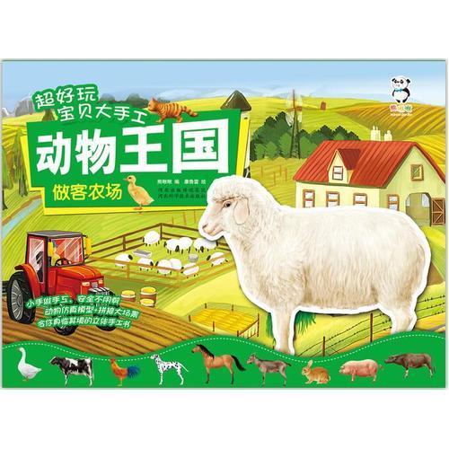 超好玩宝贝大手工动物王国-做客农场