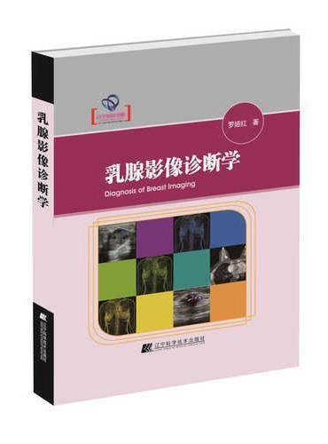 乳腺影像诊断学(辽宁省优秀自然科学著作)