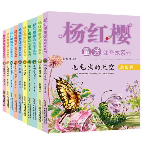 杨红樱童话注音本系列(笨笨猪不笨+毛毛虫的天空+小人精的故事+偷梦的影子等,套装共10册)