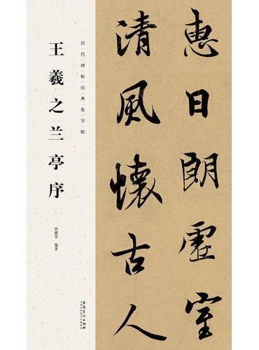 历代碑帖经典集字联——王羲之兰亭序