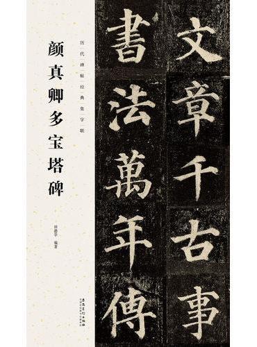 历代碑帖经典集字联——颜真卿多宝塔碑
