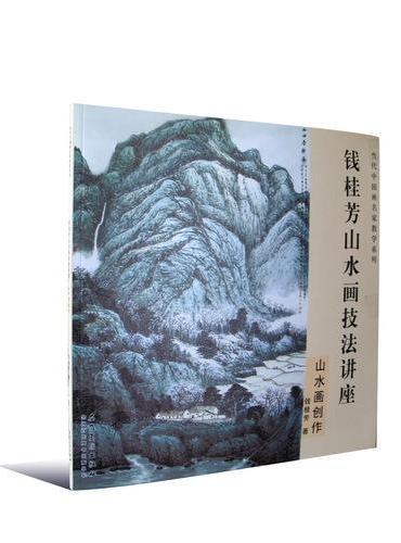当代中国画名家教学系列·钱桂芳山水画技法讲座·山水画创作