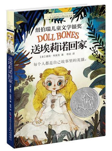长青藤国际大奖小说书系:送埃莉诺回家