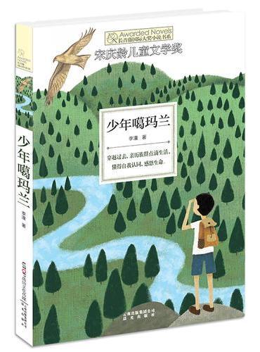 长青藤国际大奖小说书系:少年噶玛兰