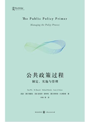 公共政策过程:制定、实施与管理
