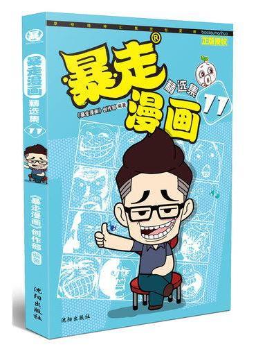 暴走漫画精选集11