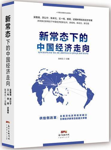 新常态下的中国经济走向