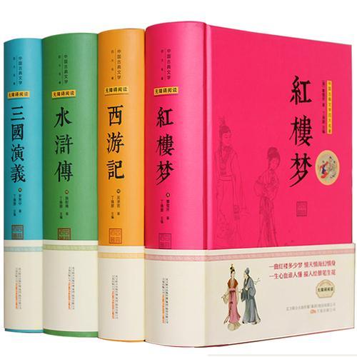 中国古典文学四大名著(全四册)