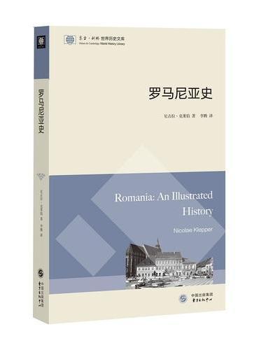 罗马尼亚史(东方·剑桥世界历史文库)