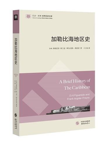 加勒比海地区史(东方·剑桥世界历史文库)