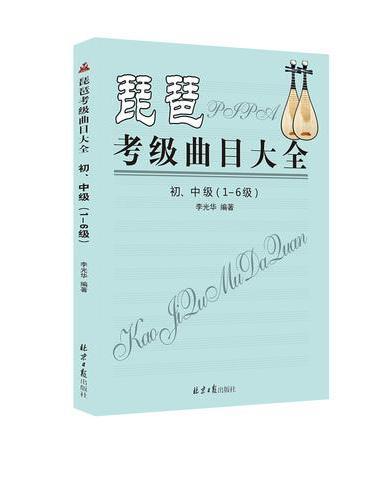 琵琶考级曲目大全初、中级(1-6级)
